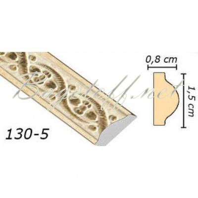молдинг арт-багет 130-5