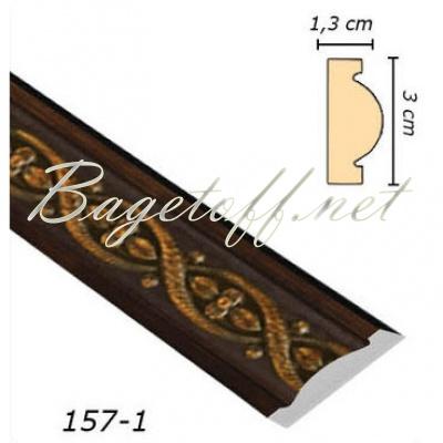 молдинг арт-багет 157-1
