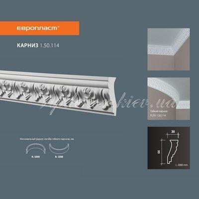 карниз с орнаментом европласт 1.50.114