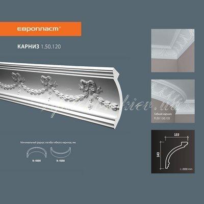 карниз с орнаментом европласт 1.50.120 flex/гибкий