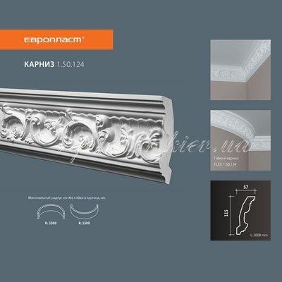 карниз с орнаментом европласт 1.50.124