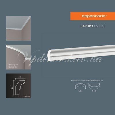 карниз гладкий европласт 1.50.155 flex/гибкий