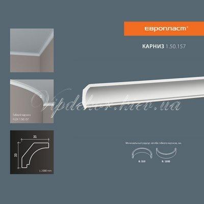 карниз гладкий европласт 1.50.157 flex/гибкий