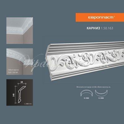карниз с орнаментом европласт 1.50.163 flex/гибкий