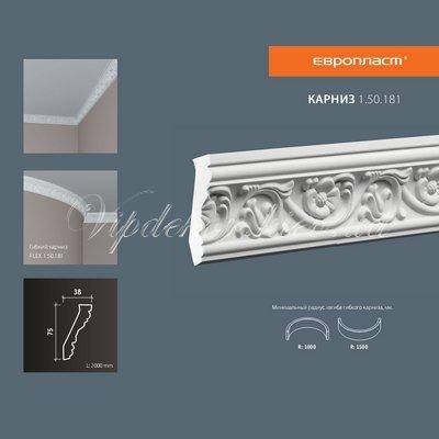 карниз с орнаментом европласт 1.50.181 flex/гибкий