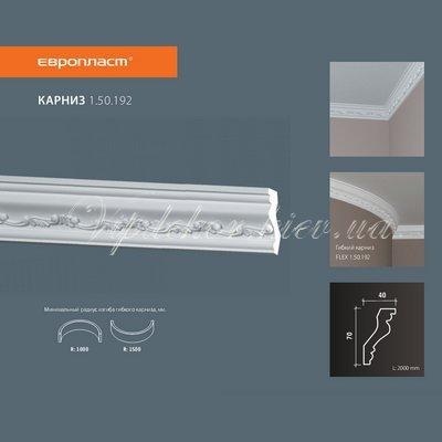 карниз с орнаментом европласт 1.50.192 flex/гибкий