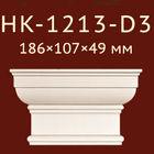 Капитель Classic Home New HK-1213-D3