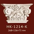 Капитель Classic Home New HK-1214-K