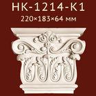 Капитель Classic Home New HK-1214-K1