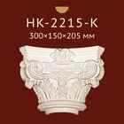 Полукапитель Classic Home New HK-2215-K