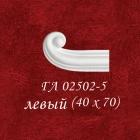 Угловое окончание ГЛ02502-5